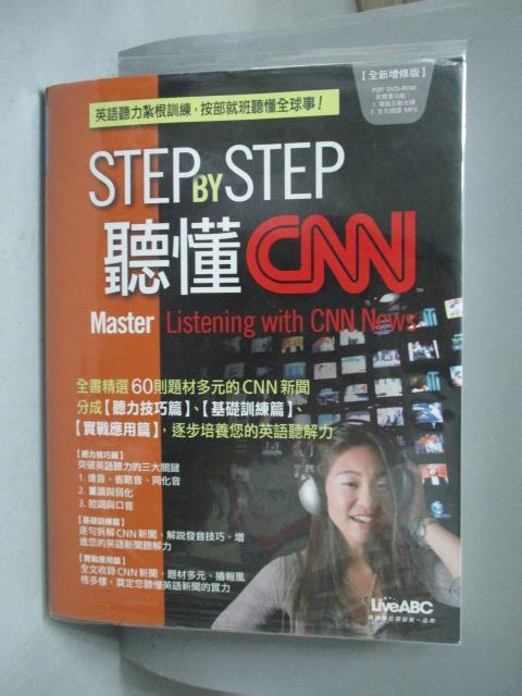 【書寶 書T3/語言學習_YFF】Step by Step聽懂CNN_希伯崙編輯部_附光碟