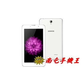+南屯手機王+ Omate T701(4G) 7吋 2GB/16GB (白)【宅配免運費】