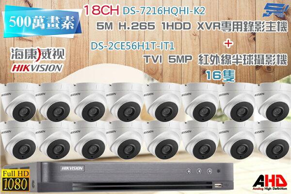 【高雄台南屏東監視器】海康DS-7216HQHI-K11080PXVRH.265專用主機+TVIHDDS-2CE56H1T-IT15MPEXIR紅外線槍型攝影機*16