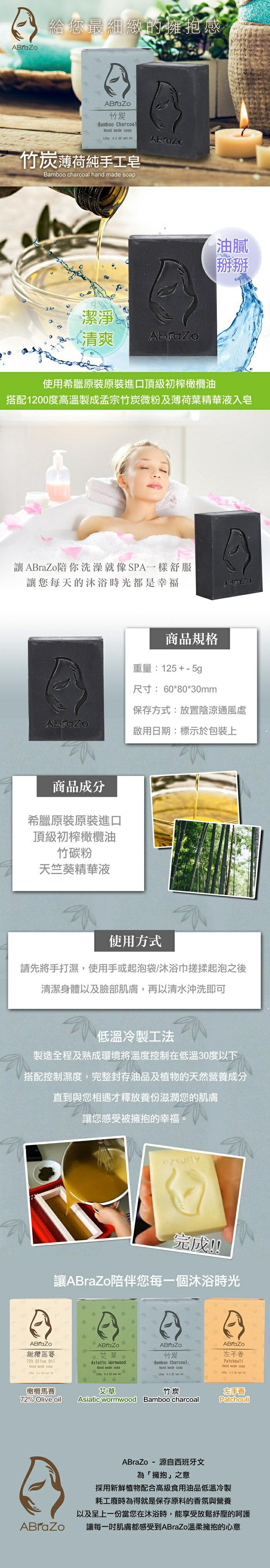 ABraZo 竹炭薄荷 純手工皂 (125g)