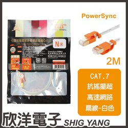 ※ 欣洋電子 ※ 群加 RJ45 CAT.7 10Gbps 抗搖擺超高速網路線-扁線(白色)/2M(CLN7VAF9020A) PowerSync包爾星克