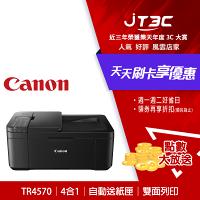 Canon印表機推薦到Canon PIXMA TR4570 傳真無線多功能複合機就在JT3C推薦Canon印表機
