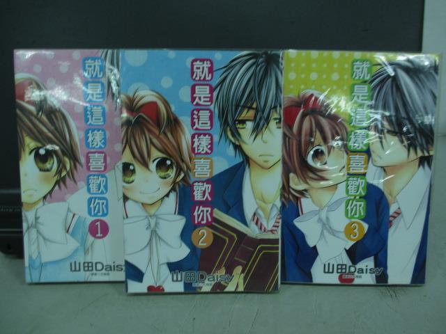 【書寶二手書T2/漫畫書_JAP】就是這樣喜歡你_全3集合售_山田Daisy