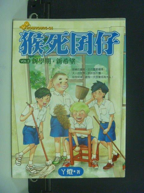 【書寶二手書T3/兒童文學_JMG】猴死囝仔2新學期.新希望_丫燈