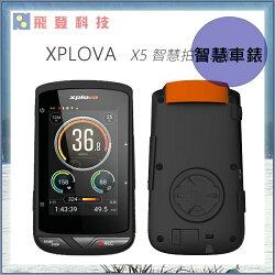 【智慧型車錶】 XPLOVA X5 自行車智慧車錶/導航/攝影 公司貨含稅開發票