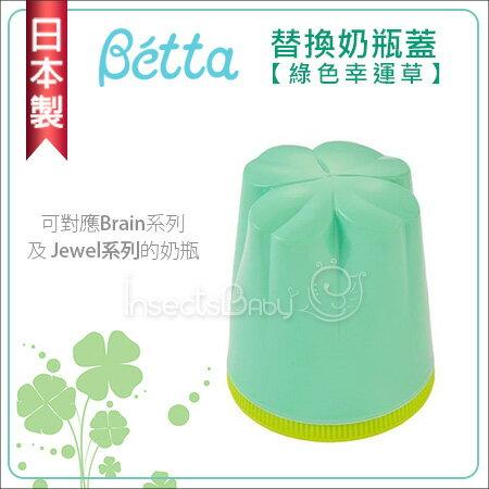 ?蟲寶寶?【日本 Dr.Betta】可愛造型 享受搭配奶瓶樂趣 奶瓶替換瓶蓋 - 四葉幸運草