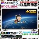 【HERAN 禾聯】55吋數位液晶顯示器《HC-55J2HDR》液晶連網電視 全機三年保固