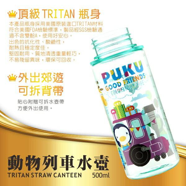 Puku 藍色企鵝 動物列車Tritan水壺-500ml (珊瑚紅)【悅兒園婦幼生活館】 7