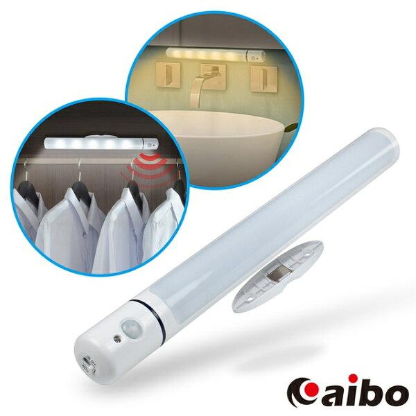aibo智能LED磁吸旋轉式紅外線人體感應照明燈LED燈紅外線感應樓梯燈探照燈小夜燈