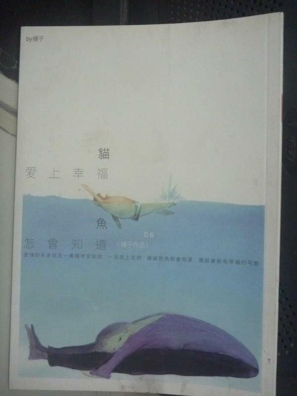 【書寶二手書T9/一般小說_IJU】貓愛上幸福,魚怎會知道_橘子