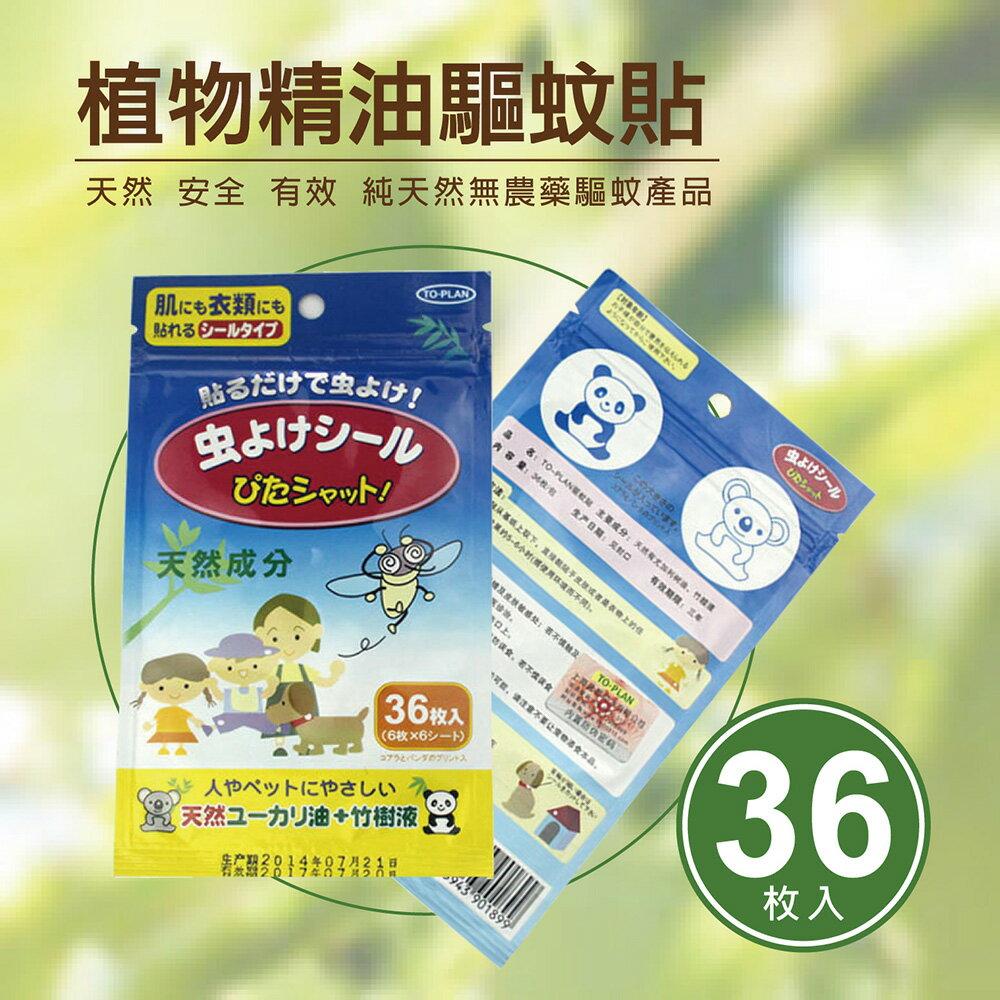 植物精油驅蚊貼【HA-009】防蚊液 防蚊效果 蚊帳 搭配門簾 (36片/包