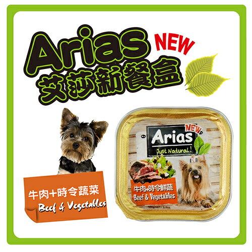 【力奇】新艾莎餐盒 牛肉+時令鮮蔬-100g-30元【新包裝】 可超取(C181B14)