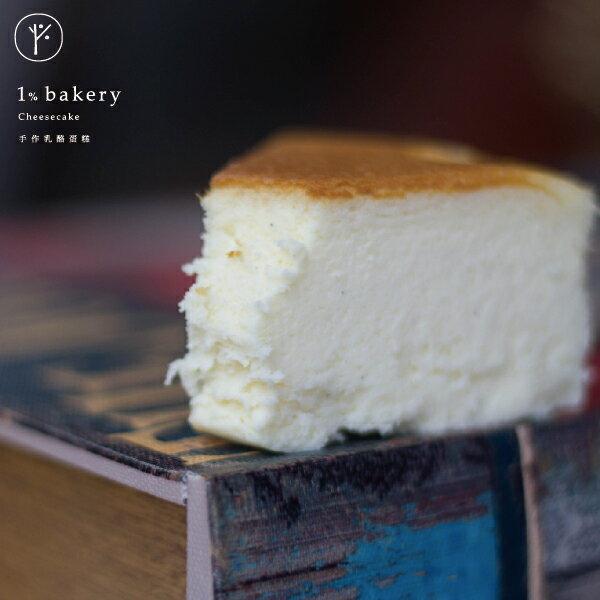 """❤ 認真""""輕""""乳酪❤ 蹦啾香草輕乳酪 6吋【1%Bakery乳酪蛋糕】《知名部落客狂推》濃郁、綿密、細緻、清爽無負擔的認真乳酪![野餐甜點、下午茶時光、彌月、團購]"""