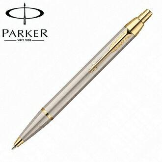 【派克 PARKER】IM經典系列 鋼桿金夾 原子筆 PAP014581 /支