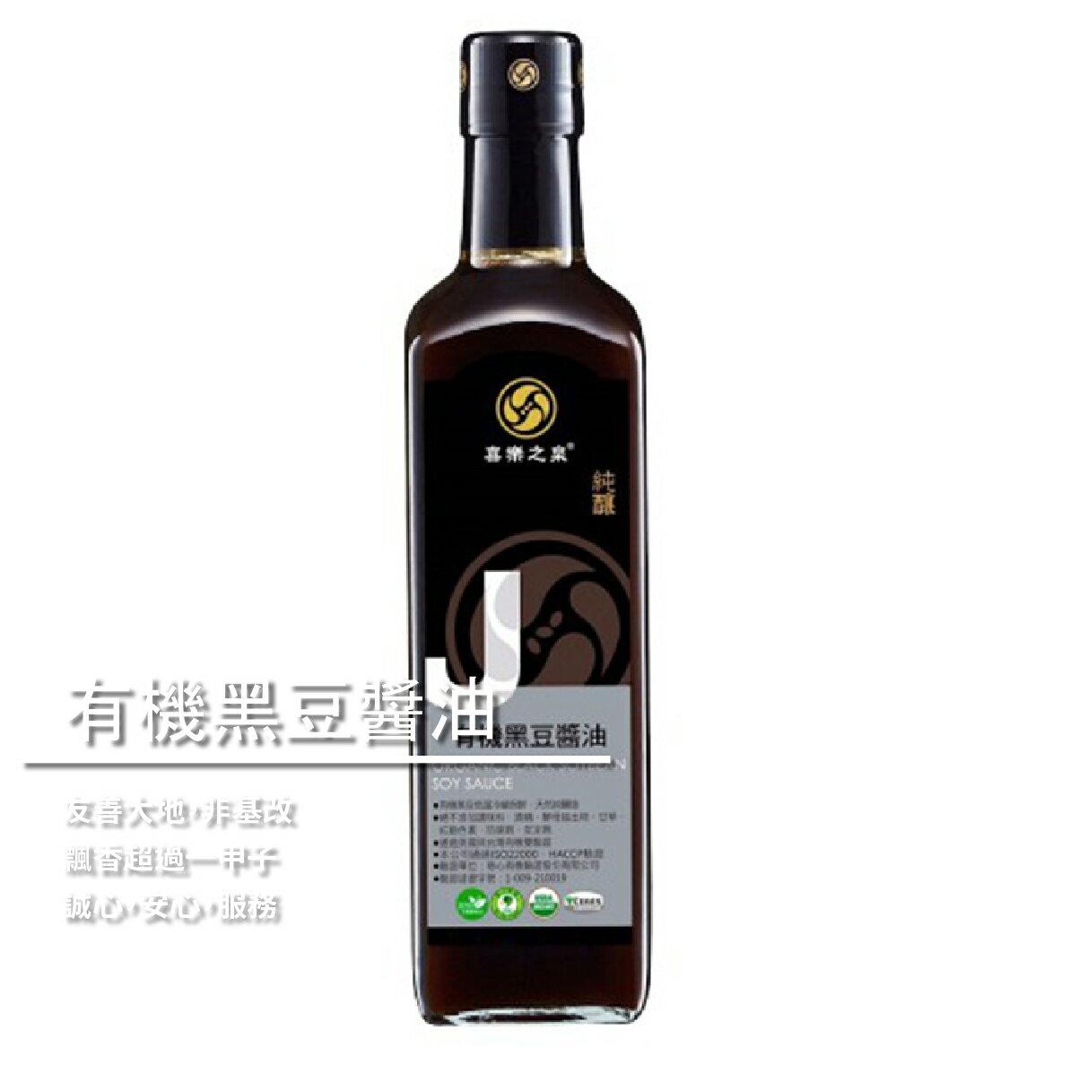 【喜樂之泉】有機黑豆醬油/500ml/瓶