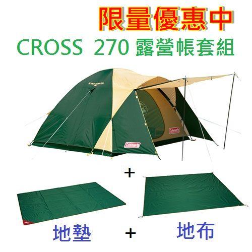 [ Coleman ] 4-5人CROSS露營帳套組 270 / 帳篷+地布+地墊 組合 / 公司貨 CM-17153
