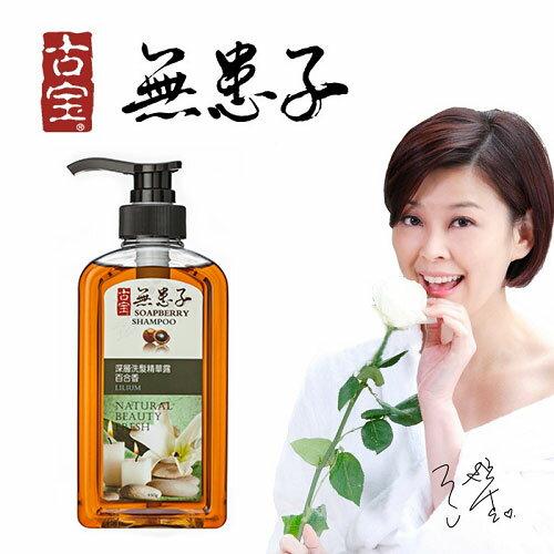 古寶無患子洗髮精華露-深層百合香450ml【愛買】