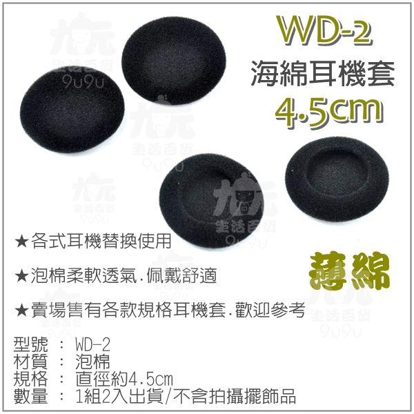 【九元生活百貨】WD-2 海綿耳機套/4.5cm 耳機綿套
