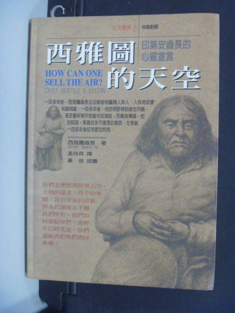 【書寶二手書T1/翻譯小說_OKD】西雅圖的天空-印第安酋長的心靈宣言_孟祥森