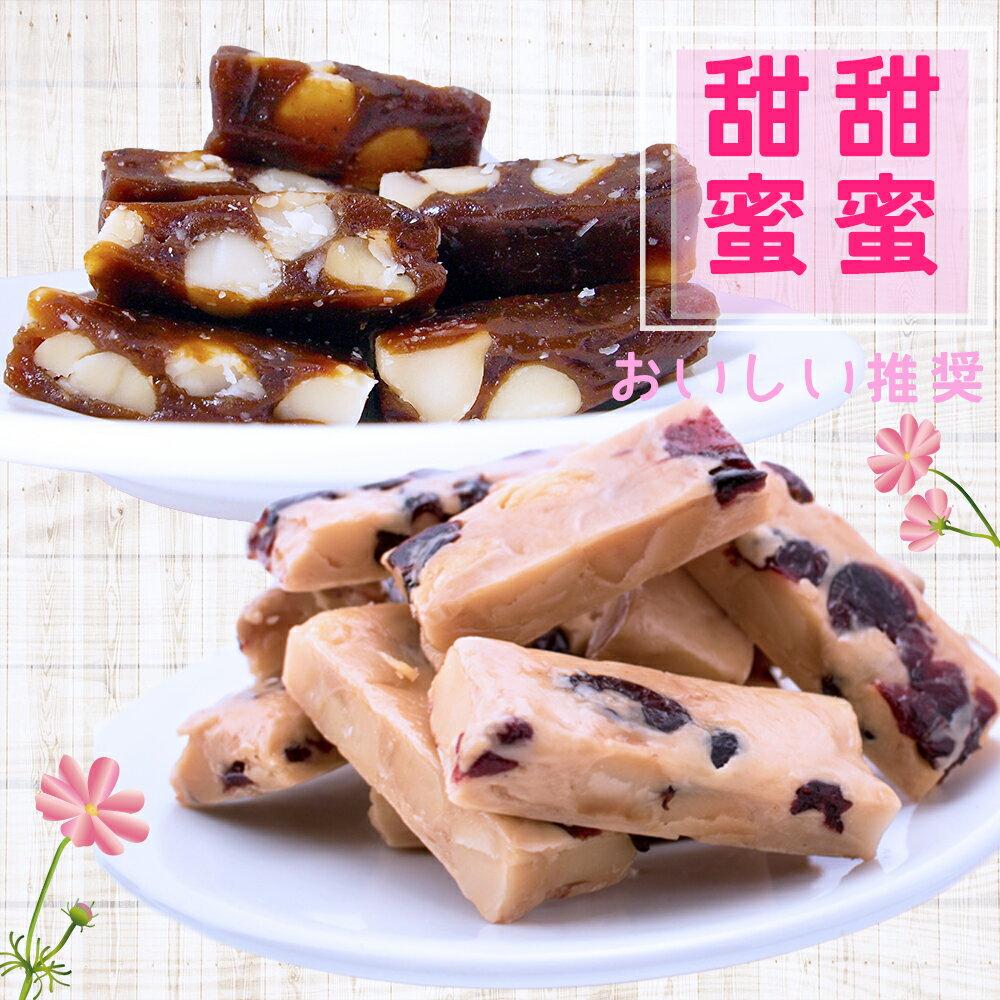 法式牛奶糖x南棗核桃糕雙拼提盒
