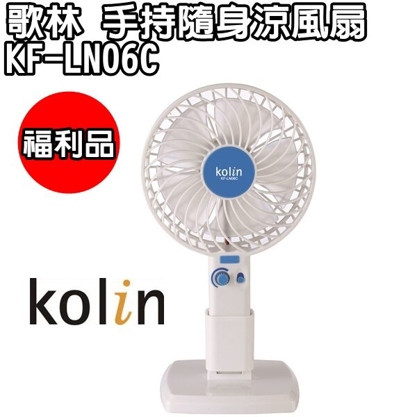 (福利品)【歌林】手持隨身涼風扇/電扇/戶外KF-LN06C 保固免運-隆美家電