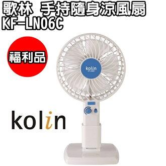 (展示福利品) KF-LN06C【歌林】手持隨身涼風扇/電扇/戶外 保固免運-隆美家電
