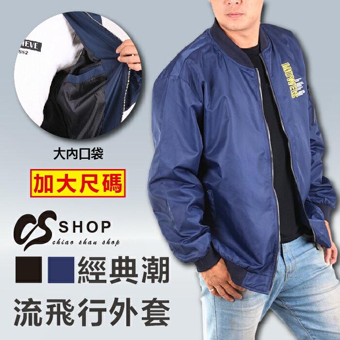 CS衣舖 加大尺碼 型男 防風 MA-1 飛行夾克 軍裝外套 兩色 88017 0