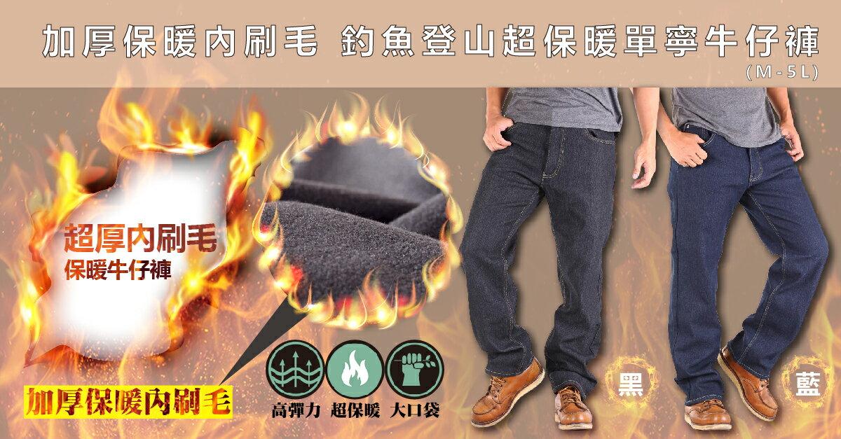 【CS衣舖 】加厚保暖內刷毛 單寧牛仔褲 釣魚 露營 登山超保暖 675657 9