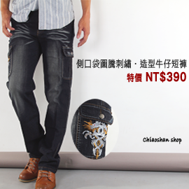 【CS衣舖 】電繡圖騰 刷白壓皺中直筒 多袋工作褲