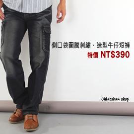 【CS衣舖 】潮男館‧ 刷色側口袋直筒牛仔褲