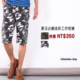 【CS衣舖 】夏日 迷彩工作短褲 2色 28腰~40腰
