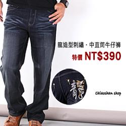 【CS衣舖 】高磅刷白壓皺中直筒褲 圖騰刺繡