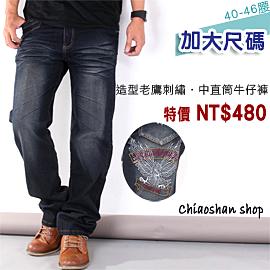 CS衣舖 加大尺碼 造型老鷹刺繡款 中直筒牛仔褲 6900