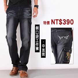 【CS衣舖 】潮男館‧造型刷色側口袋直筒牛仔褲 工作褲