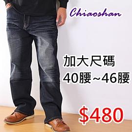 【CS衣舖 】加大尺碼 40.42腰 素色牛仔長褲 6747 - 限時優惠好康折扣