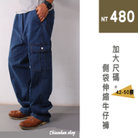 【CS衣舖 】加大尺碼 多袋工作牛仔長褲 42腰~50腰 0