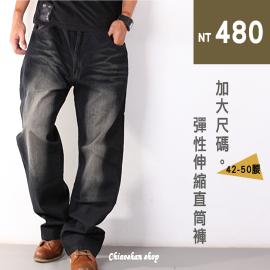 【CS衣舖 】加大尺碼 單寧素色刷白牛仔褲 40腰~50腰 - 限時優惠好康折扣