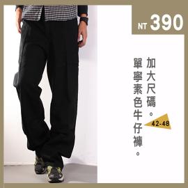 【CS衣舖 】加大尺碼 高質感 純黑休閒褲 42腰~48腰 1374