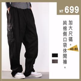 【CS衣舖 】加大尺碼 多袋工作長褲 40腰~60腰