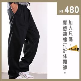 【CS衣舖 】加大尺碼 高質感純棉打折休閒褲 42腰~48腰