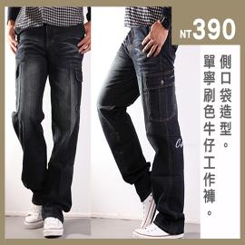 【CS衣舖 】潮男館‧ 刷色側口袋直筒牛仔褲 工作褲 9075