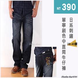【CS衣舖 】日系刺繡 單寧刷色中直筒 伸縮牛仔褲