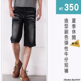 【CS衣舖 】夏季個性 素面壓皺 造型牛仔短褲