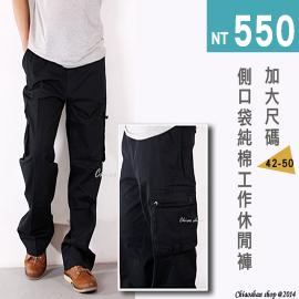 【CS衣舖 】加大尺碼 多袋工作休閒長褲 42腰~50腰0835