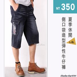 【CS衣舖 】 多口袋 彈力伸縮 工作牛仔短褲