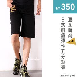 【CS衣舖 】日式刺繡龍圖騰 伸縮彈力 休閒 短褲