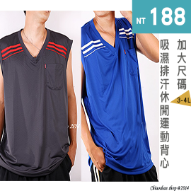 【CS衣舖】台灣製造  3XL~4XL大尺碼 吸濕排汗運動休閒背心 1359