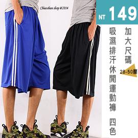 【CS衣舖 】加大尺碼 休閒運動 速乾排汗褲 5506