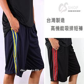 【CS衣舖】台灣製造 機能吸濕排和短褲 三色