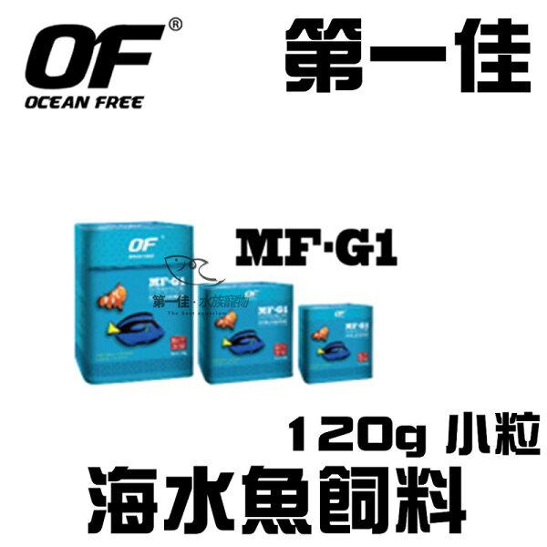 [第一佳水族寵物]新加坡OCEANFREE海水魚飼料120g小粒免運